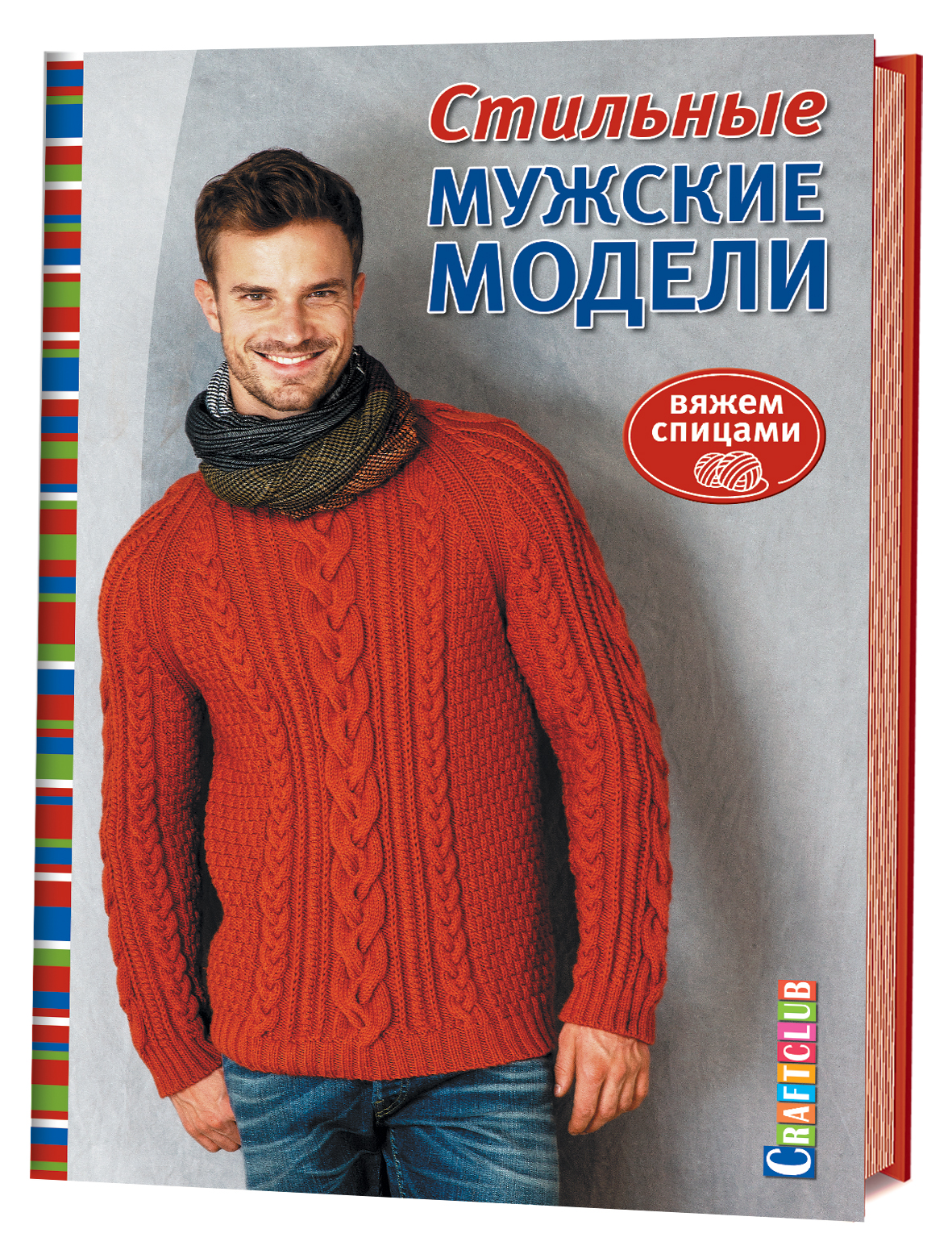 Стильные мужские модели. Вяжем спицами