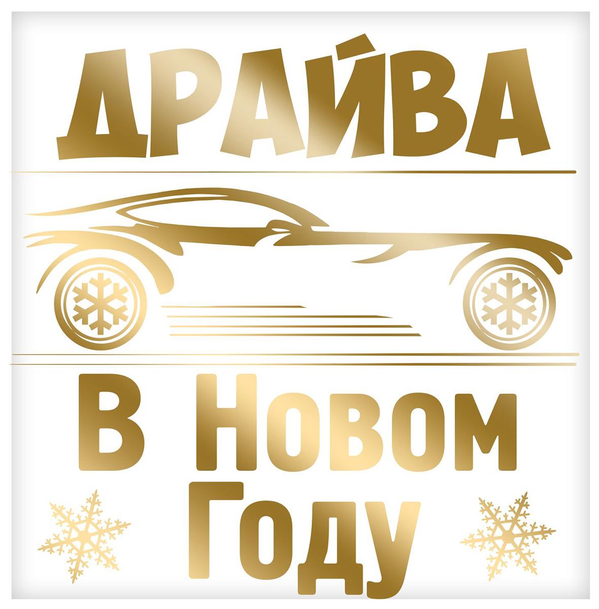 Наклейка на автомобиль  Драйва в Новом году , 18 х 18 см -  Наклейки