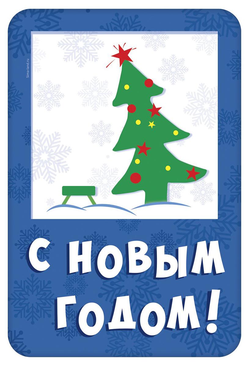 """Наклейка на автомобиль """"С Новым годом. Елка"""", 20 х 20 см, NoName"""
