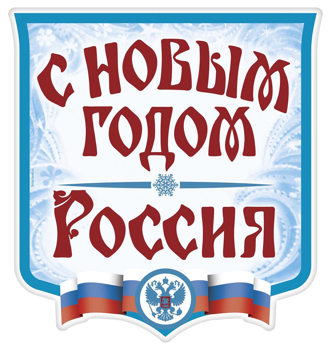 Наклейка на автомобиль  С Новым годом, Россия , 20 х 20 см -  Наклейки