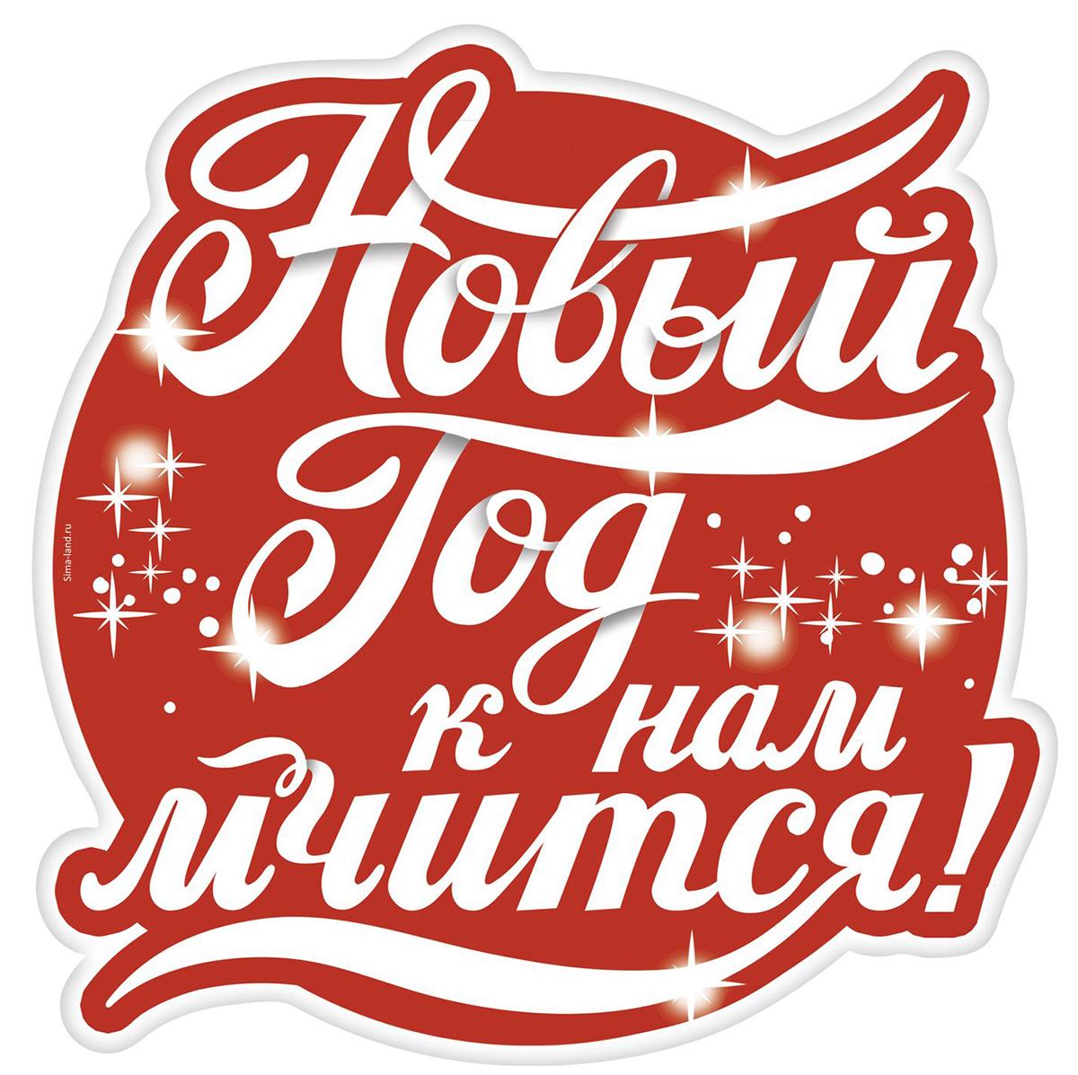 Наклейка на автомобиль  Новый год к нам мчится! , 20 х 20 см -  Наклейки