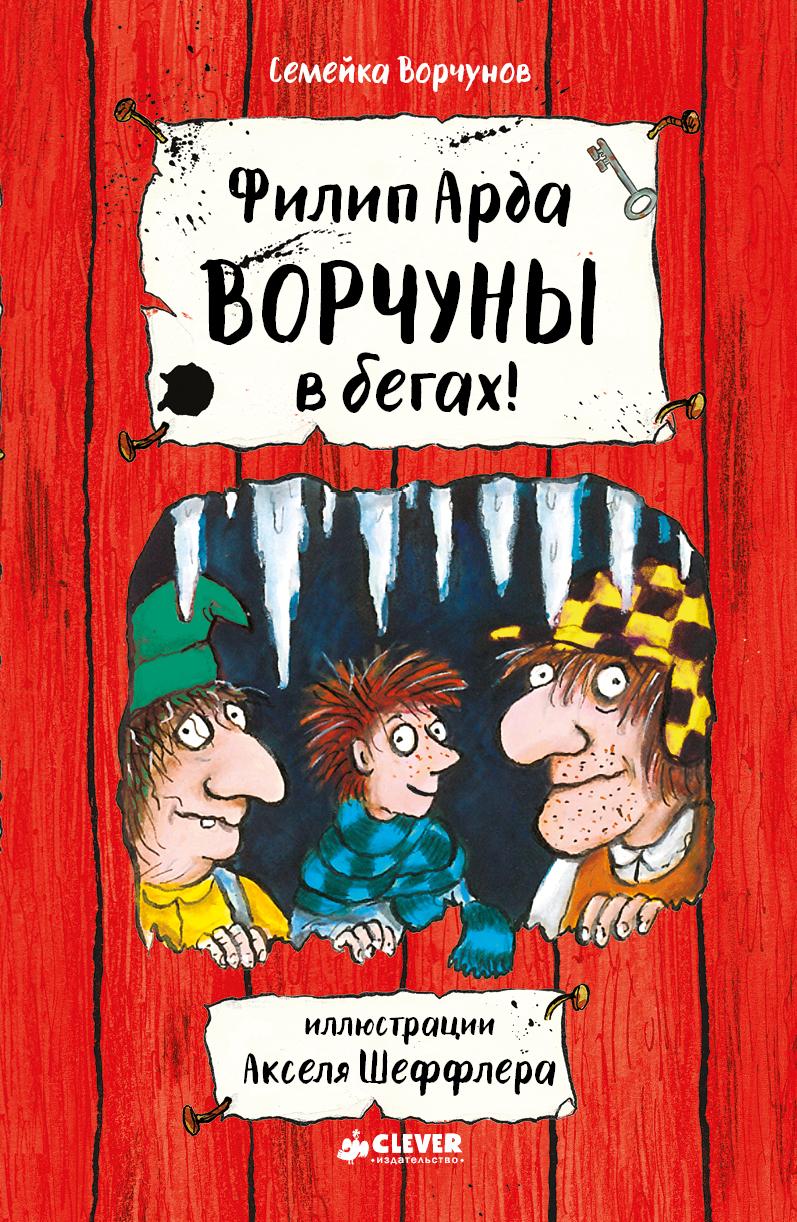 Zakazat.ru: Ворчуны в бегах!. Филип Арда