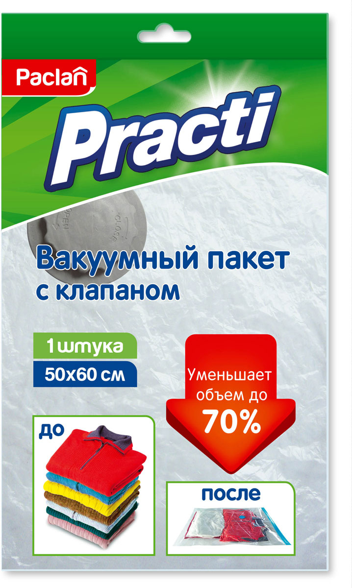 Пакет вакуумный Paclan, с клапаном, 50 х 60 см пакет loks super cleaning вакуумный 124 x 91 см