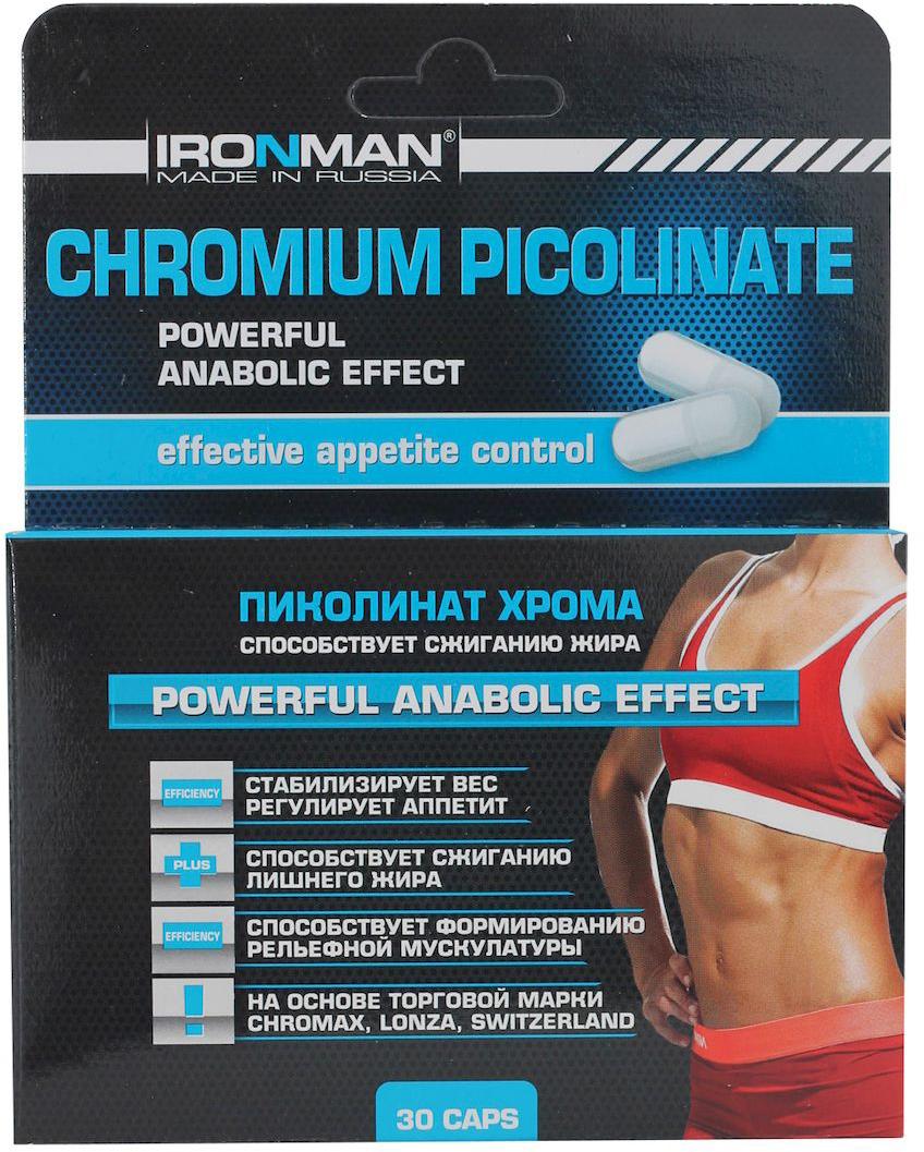 Жиросжигатель Ironman