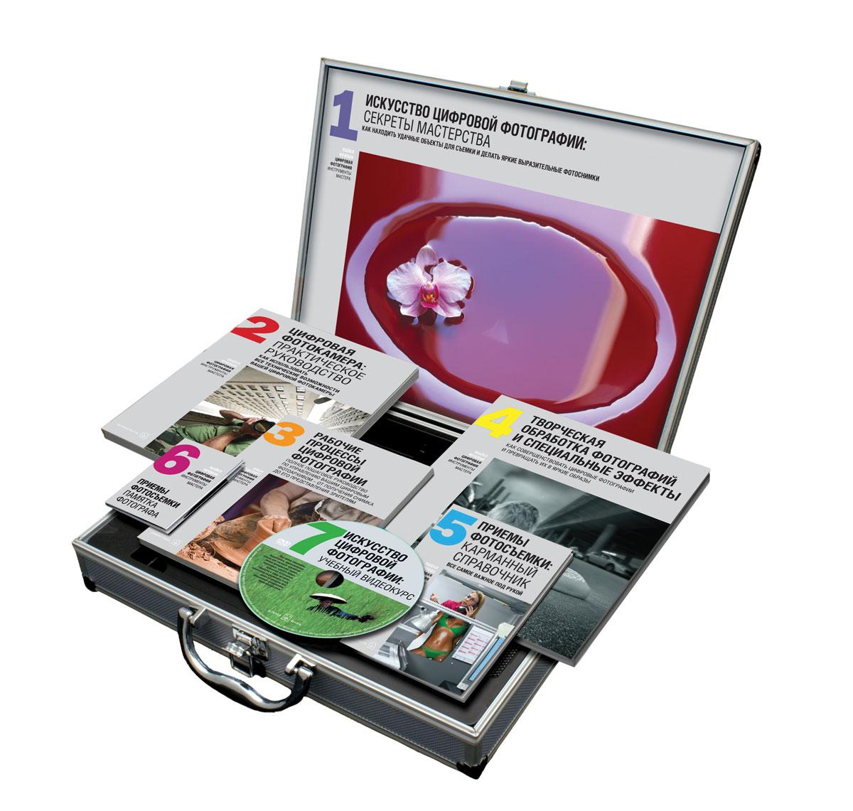Майкл Фриман Цифровая фотография. Инструменты мастера (комплект в чемоданчике: 6 книг, DVD-ROM с мастер-классом Майкла Фримана)