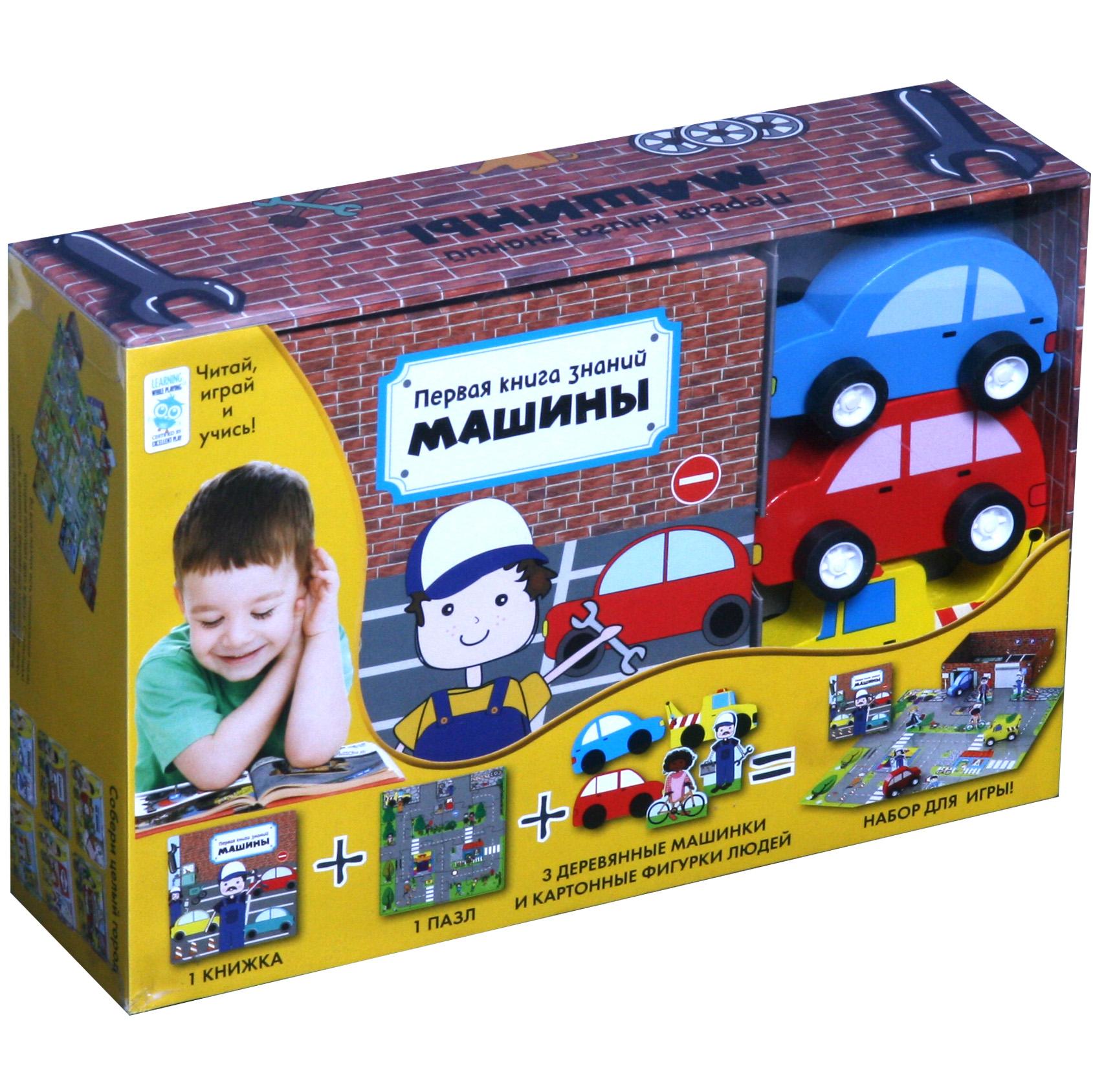 Первая книга знаний. Машины (+ набор для игры) авито гараж в тюмени на лесобазе