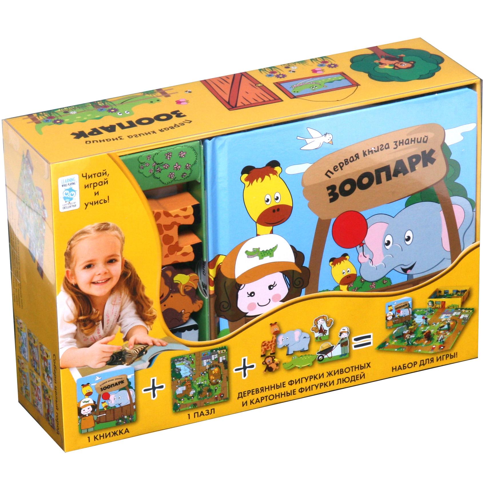 Первая книга знаний. Зоопарк (+ набор для игры) mag2000 деревянные фигурки 6 шт