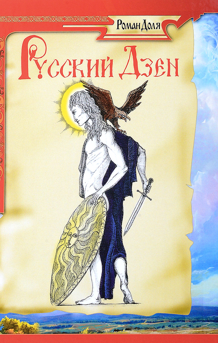 Русский дзен. Скрытая мудрость веков. Роман Доля