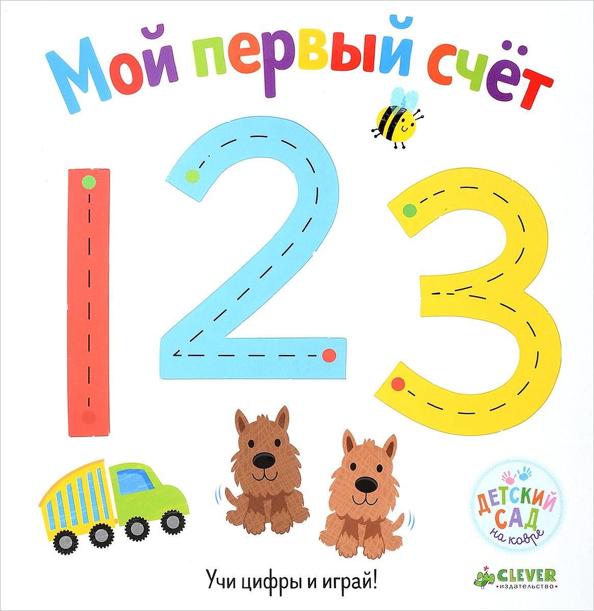 Первые книжки малыша. Мой первый счёт книжки картонки росмэн волшебная снежинка новогодняя книга