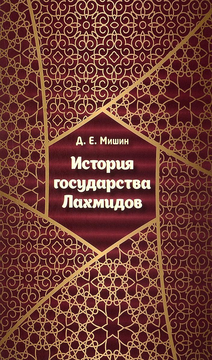 История государства Лахмидов. Д. Е. Мишин