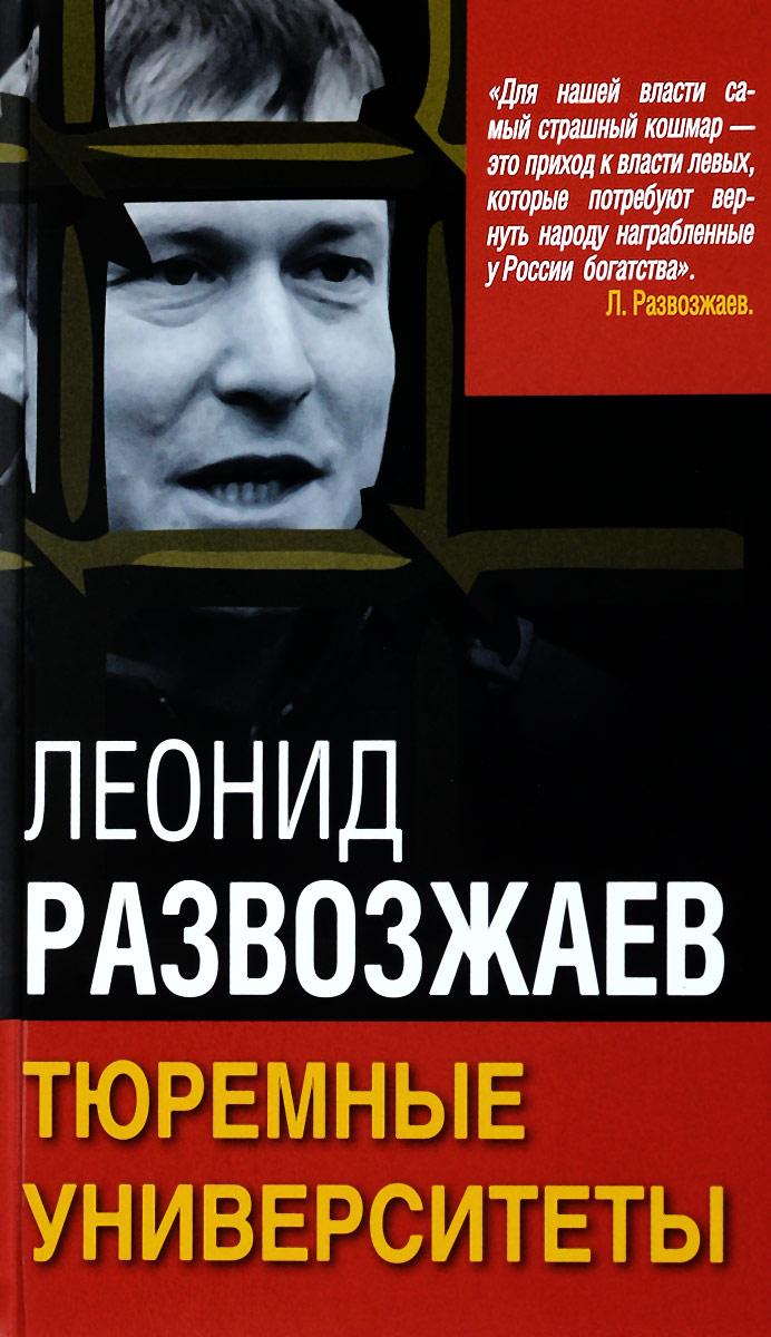 Л. М. Развозжаев Тюремные университеты