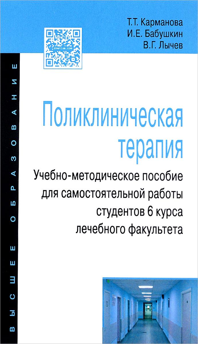 Поликлиническая терапия. Учебно-методическое пособие для самостоятельной работы студентов 6 курса лечебного факультета