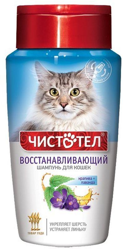 Шампунь Чистотел Восстанавливающий, для кошек, 220 мл шампуни для животных gamma шампунь для гладкошерстных кошек 250мл