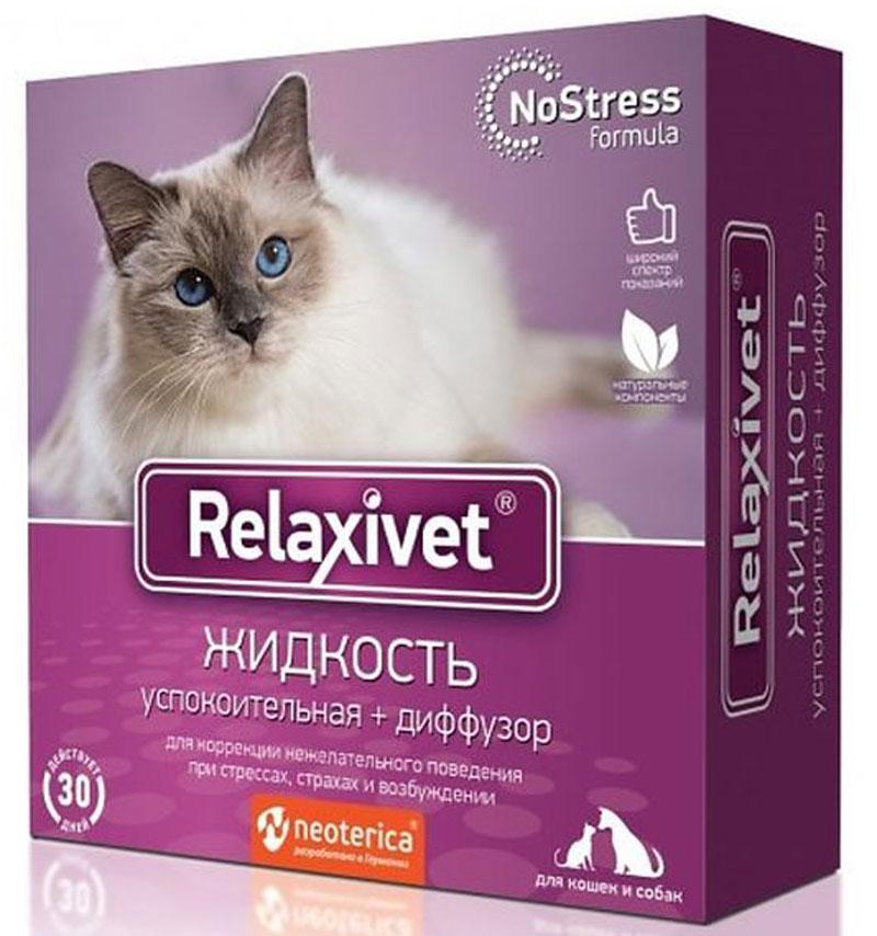 Жидкость успокоительная Relaxivet для кошек и собак, с диффузором, 45 млX102Комплект из успокоительной жидкости и электрического диффузора для длительного эффекта. Оптимально использовать при:Разлуке с хозяином,Адаптации к новому,Половом возбуждении,Профилактике стресса.Площадь действия до 70м2, действует одновременно на всех животных в доме. Действие до 1 месяца.В состав входят эфирные масла лаванды, розмарина и герани. Благотворно влияет на нервную систему, способствует снятию нервного напряжения и беспокойства у животных, особенно при адаптации к новым местам или разлуке с хозяином.Абсолютно безопасен и не вызывает привыкания даже при длительном применении.