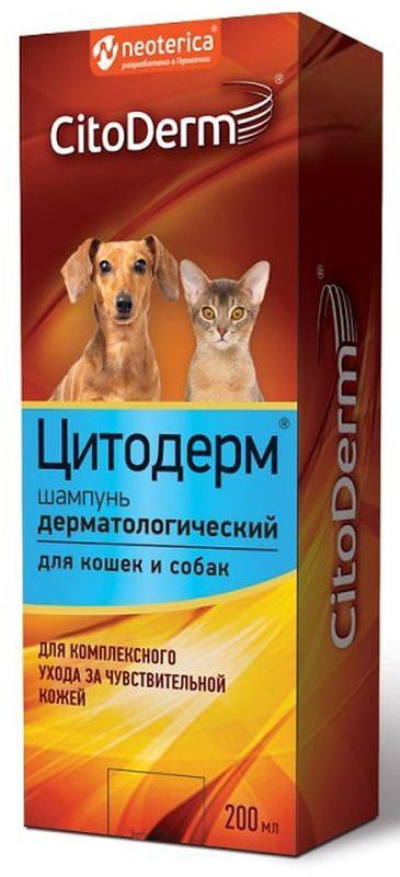 Шампунь дерматологический Citoderm, для чувствительной кожи, для кошек и собак, 200 млD104CitoDerm шампунь дерматологический – косметико-гигиеническое средство для ухода за кожей и шерстью животных, склонных к дерматитам.• питает и увлажняет, стимулирует рост шерсти;• устраняет зуд и шелушение;• сокращает период линьки.Диметилсульфон снижает аллергическую реакцию.Ментол успокаивает зудящую и раздражённую кожу, уменьшает боль, воспаление и покраснение.Экстракт алоэ вера снимает зуд и раздражение, увлажняет и укрепляет.Яблочная кислота снимает отечность кожи, стимулирует обновление ее клетокСостав разработан компанией Neoterica (Германия).