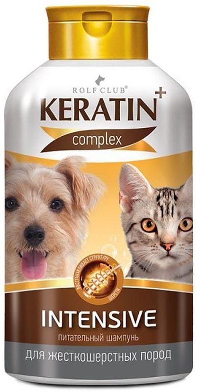 Шампунь Rolf Club Keratin+ Intensive для жесткошерстных кошек и собак, 400 мл шампунь для длинношерстных кошек rolf club 400мл