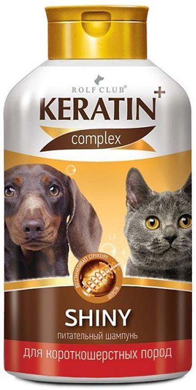 Шампунь Rolf Club Keratin+ Shiny для короткошерстных кошек и собак, 400 мл шампунь для длинношерстных кошек rolf club 400мл