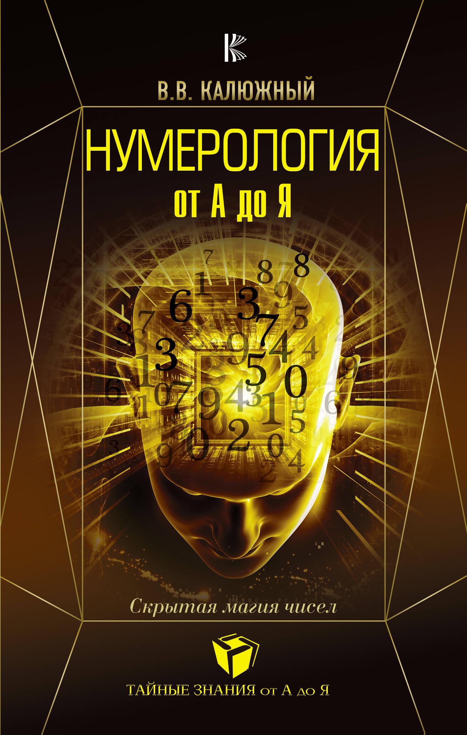 Нумерология от А до Я. Скрытая магия чисел. В. В. Калюжный