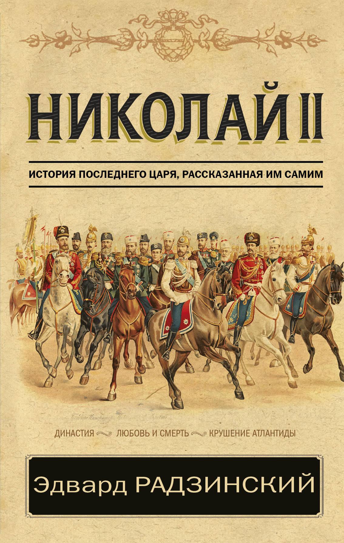 Эдвард Радзинский Николай II. История последнего царя, рассказанная им самим