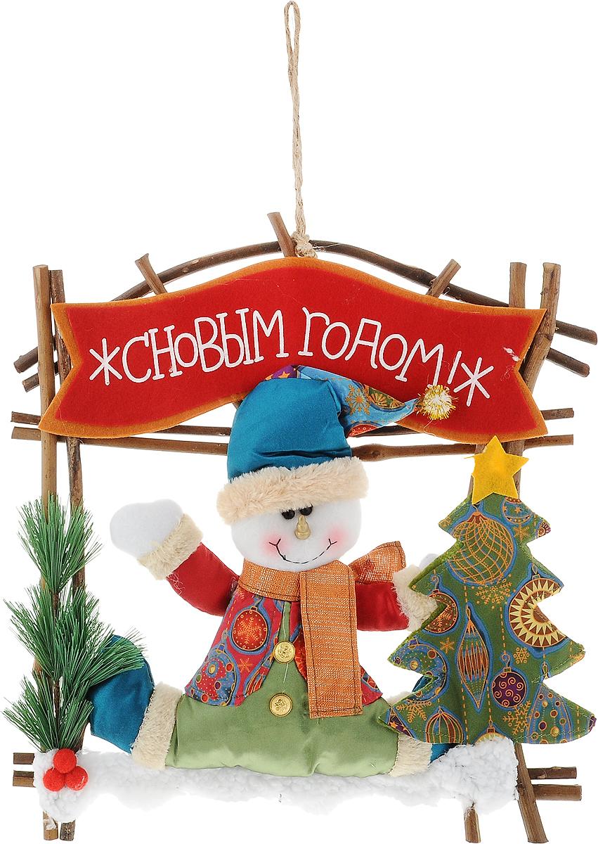 Новогоднее украшение С Новым годом! Снеговик, 34 х 34 смPM-1-6TДекоративное новогоднее украшение дополнит интерьер любого помещения, а также может стать оригинальным подарком для ваших друзей и близких. Композиция выполнена в виде каркаса из веток, на котором закреплены фигурка снеговика из синтепона, хвойная ветвь из полимерных материалов, новогодняя елка из текстиля, сверху полоска ткани с надписью С Новым годом!. Украшение с петлей из бечевки, за которую можно повесить изделие на стену.Создайте в своем доме атмосферу тепла, веселья и радости, украшая его всей семьей.