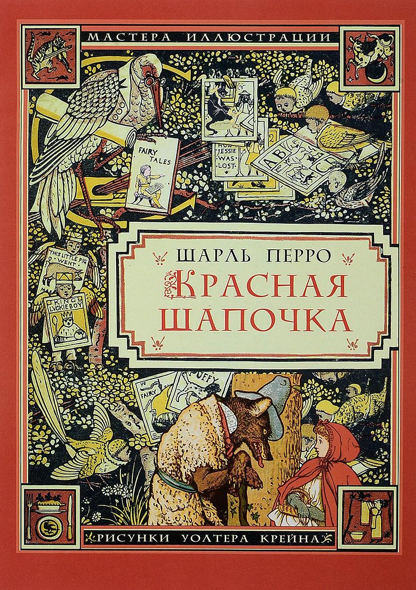Шарль Перро Красная Шапочка. Для чтения взрослыми детям крейн ш запечатленные