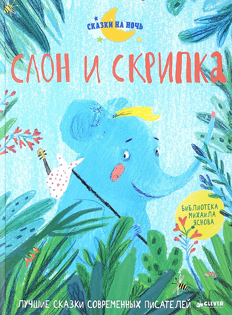 Слон и скрипка.Лучшие сказки современных писателей