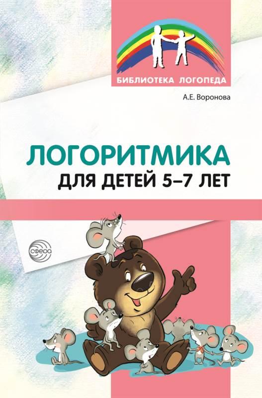 Воронова А.Е. Логоритмика для детей 5-7 лет акименко в м логопедическое обследование детей с речевыми нарушениями