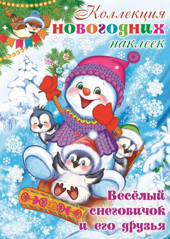 Веселый снеговичок и его друзья. Коллекция новогодних наклеек