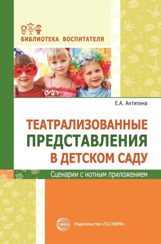 Театральные представления в детском саду. Сценарии с нотным приложением
