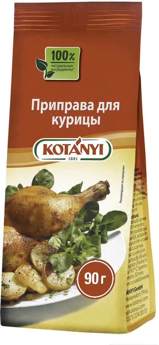 Kotanyi Приправа для курицы, 90 г приправа kotanyi для свинины