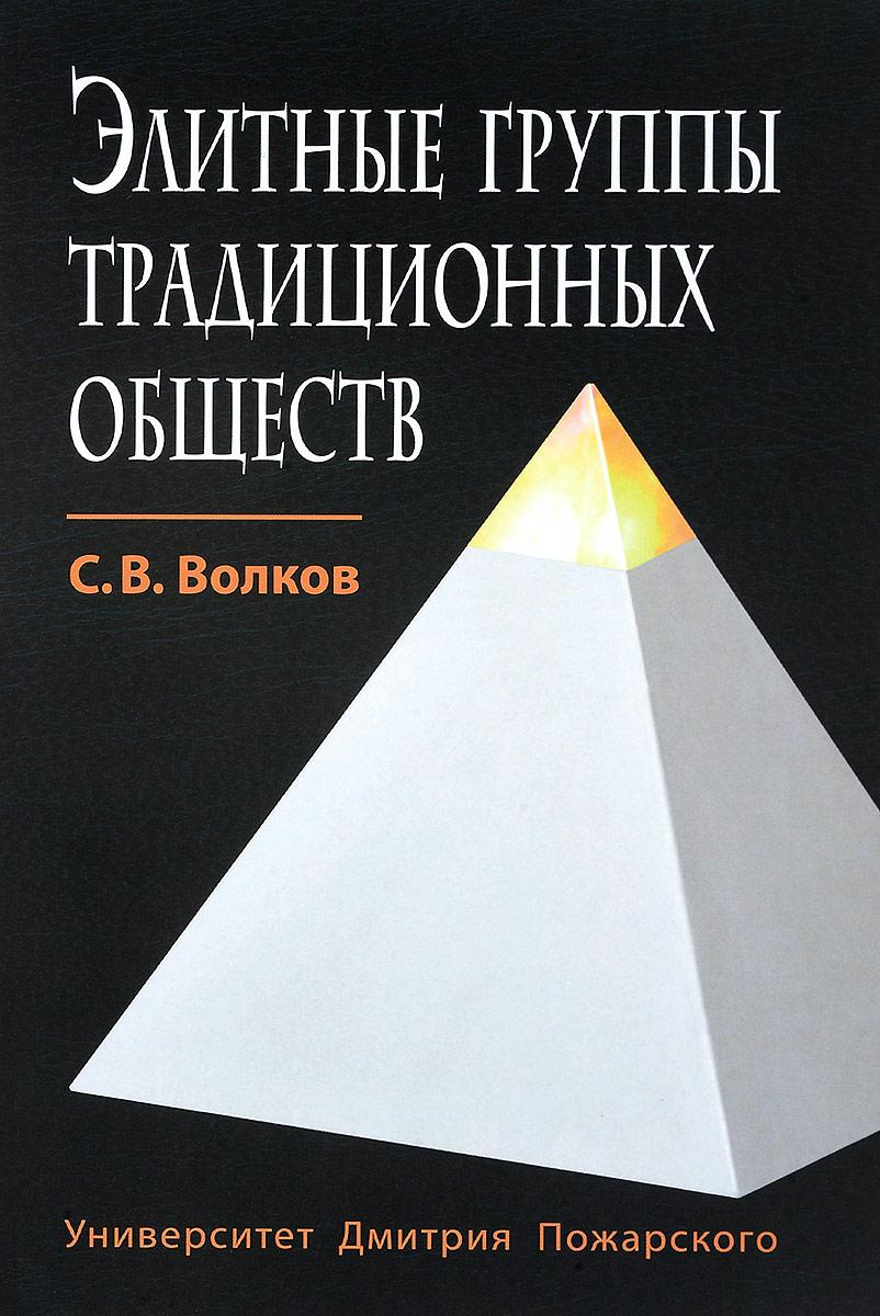 Элитные группы традиционных обществ. С.В. Волков