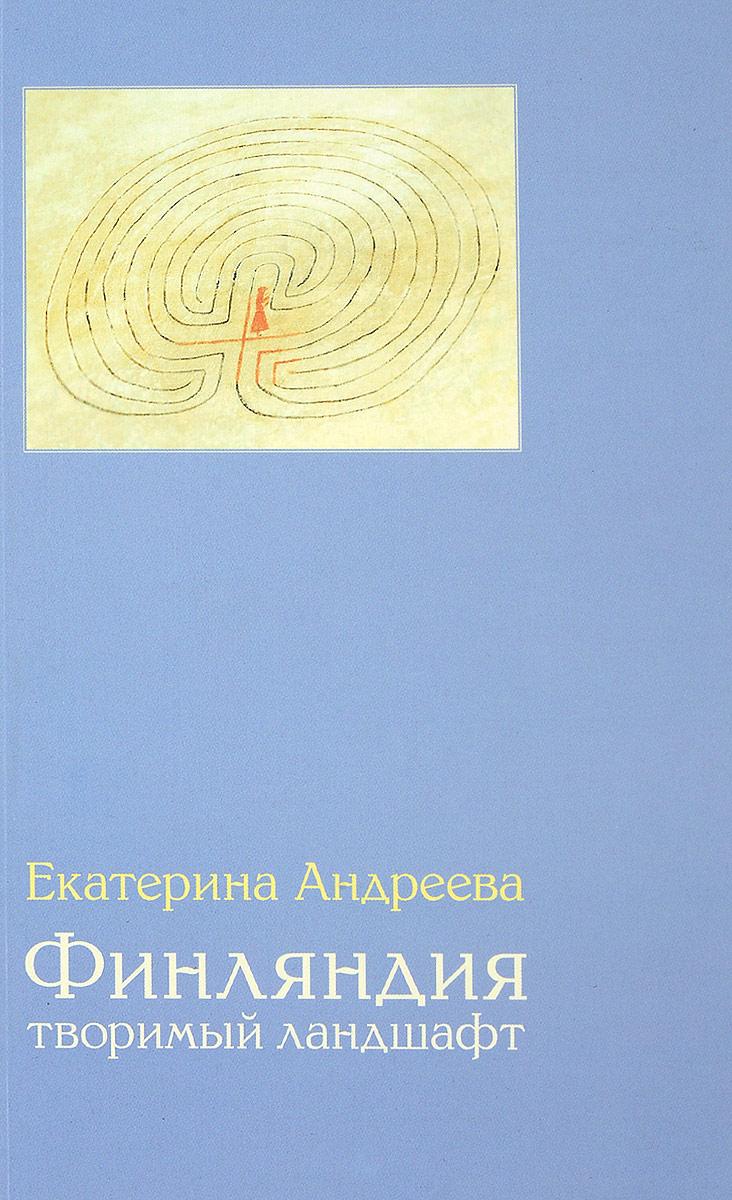 Екатерина Андреева Финляндия. Творимый ландшафт ISBN: 978-5-89059-295-8