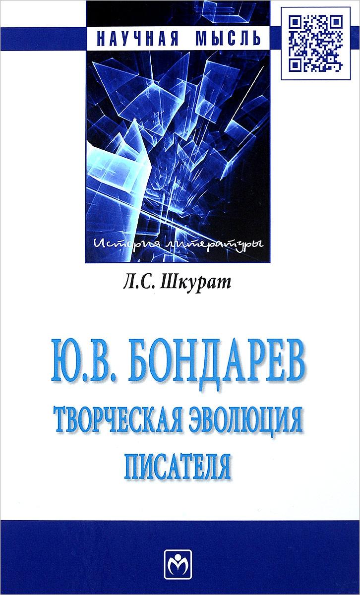 Л. С. Шкурат Ю. В. Бондарев. Творческая эволюция писателя а жуссэн романтизм и эволюция творчества