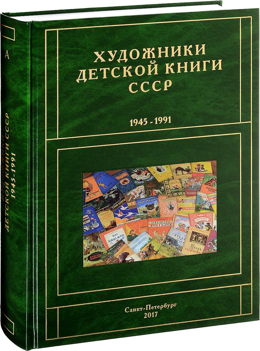 Художники детской книги СССР. 1945-1991. Том 1. Буква А