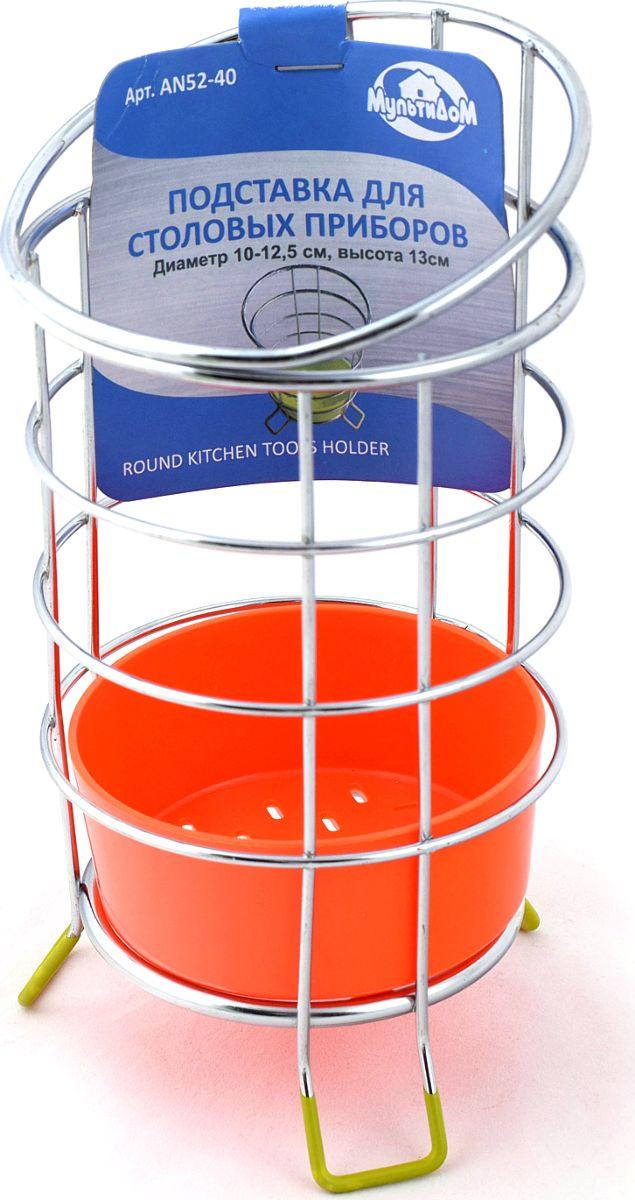 Подставка для столовых приборов Мультидом, с поддоном, цвет: оранжевый, высота 19 смAN52-40Подставка Мультидом используется для сушки и хранения столовых приборов, кухонных лопаток и инструментов. Она изготовлена из стальной хромированной проволоки и полипропилена. Подставка оснащена поддоном, отверстия на дне которого позволяют лишней жидкости стекать. Диаметр: 10-12,5 см. Высота: 13 см.
