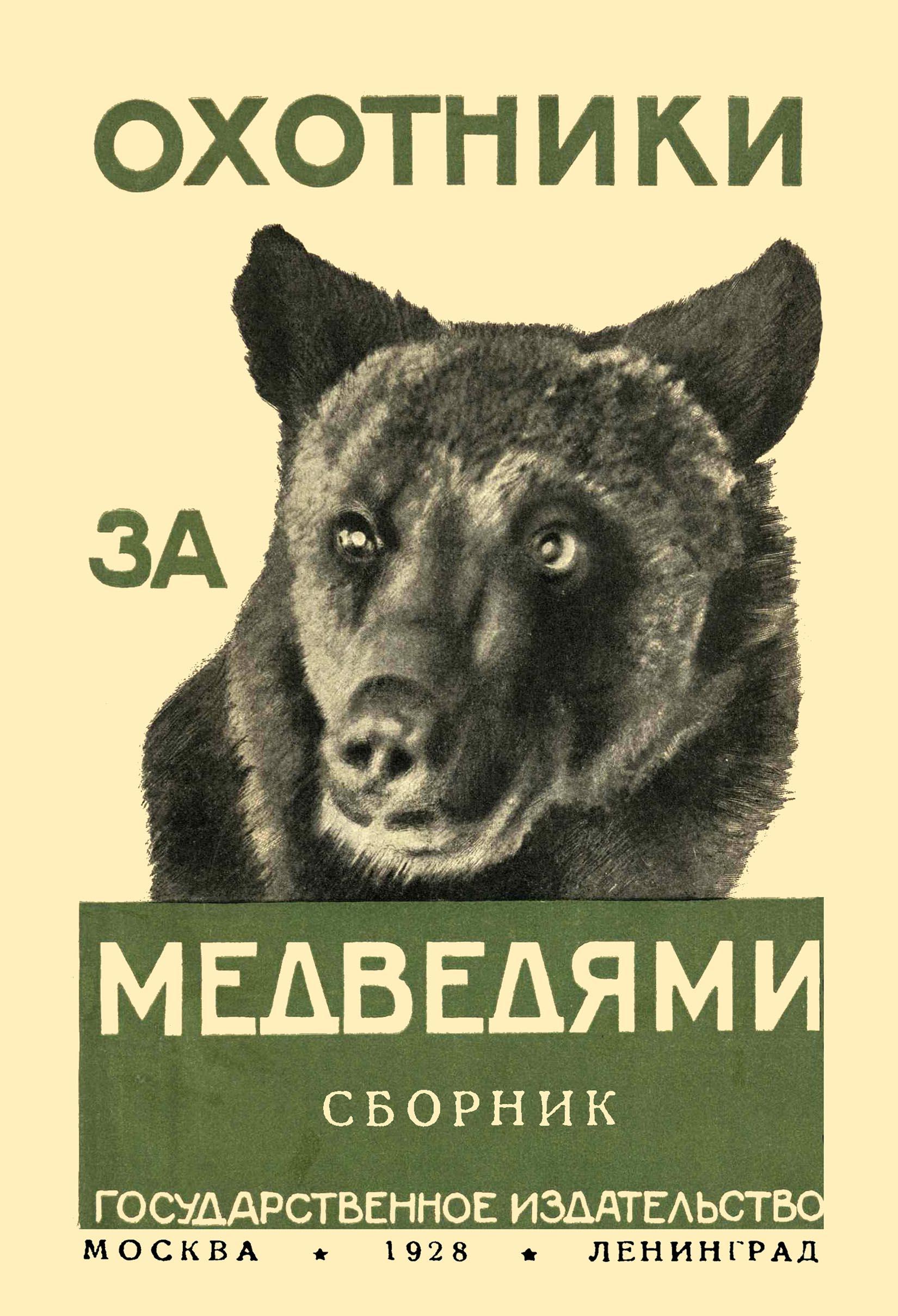 Охотники за медведями (сборник охотничьих рассказов)
