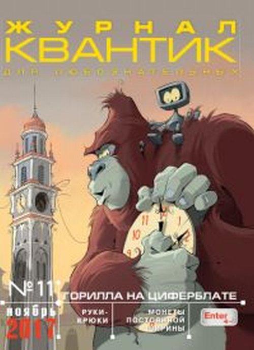 Квантик, №11, ноябрь 2017.