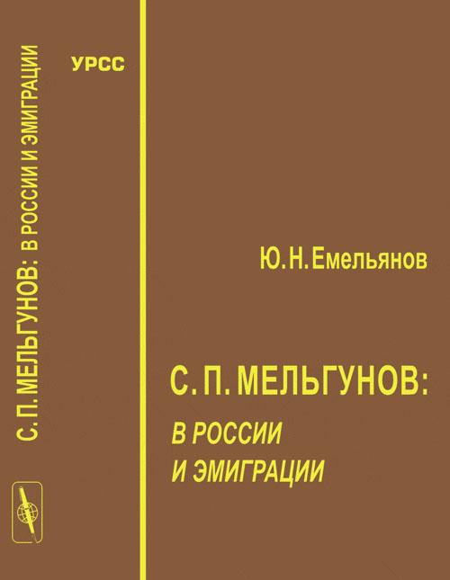 Ю. Н. Емельянов С. П. Мельгунов в России и эмиграции емельянов ю с п мельгунов в россии и эмиграции