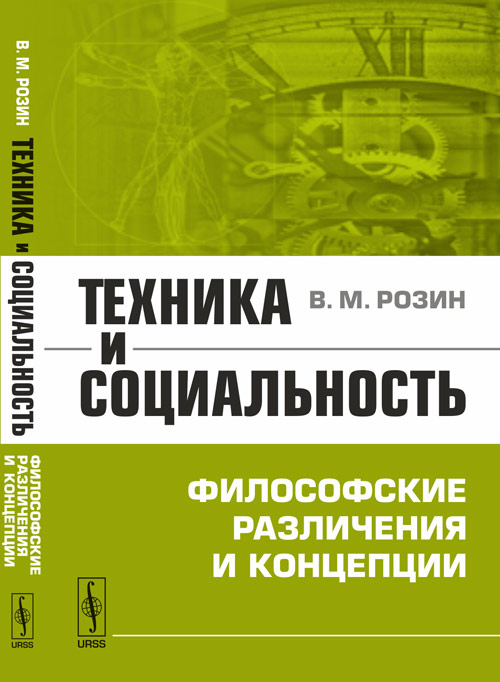 В. М. Розин Техника и социальность. Философские различения и концепции