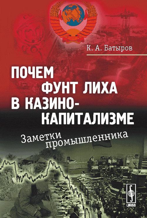 К. А. Батыров Почем фунт лиха в казино-капитализме. Заметки промышленника фунт