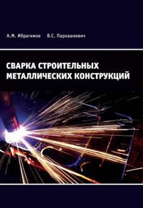 Ибрагимов М.Н., Парлашкевич В.С. Сварка строительных металлических конструкций