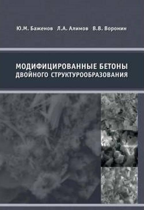 Баженов Ю.М., Алимов Л.А., Воронин В.В. Модифицированные бетоны двойного структурообразования