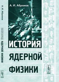 А. И. Абрамов История ядерной физики от сохи до ядерной дубины