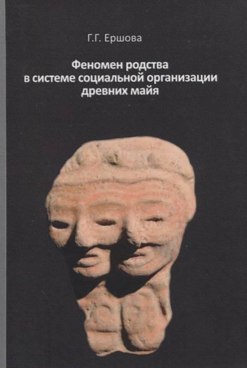 Г. Г. Ершова Феномен родства в системе социальной организации древних майя