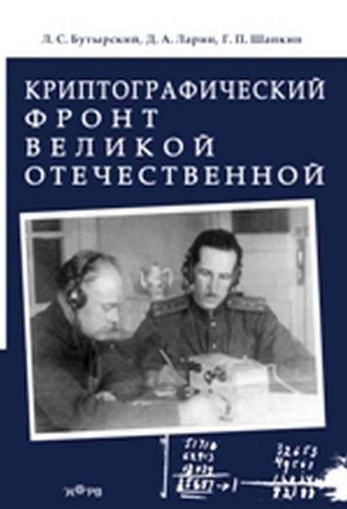 Криптографический фронт Великой Отечественной. Бутырский Л.С., Ларин Д.А., Шанкин Г.П.
