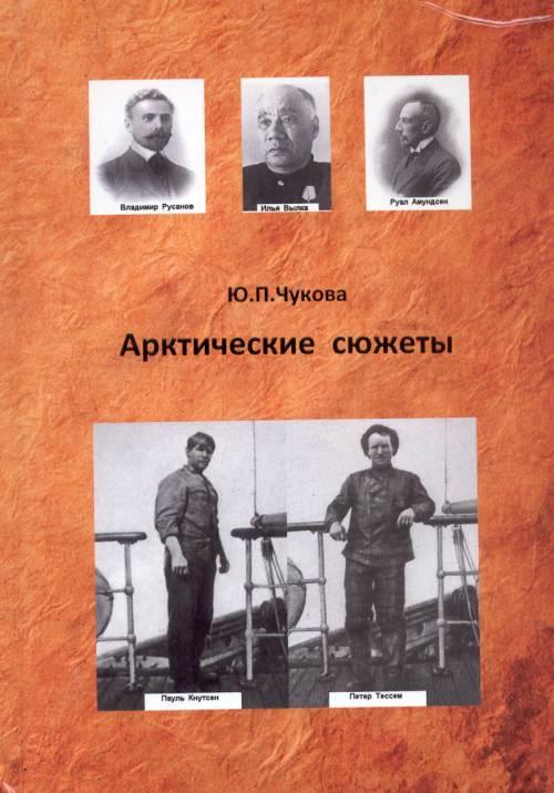 Арктические сюжеты