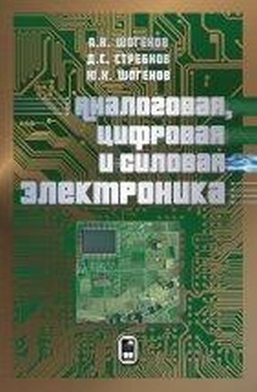 Шогенов А.Х., Стребков Д.С., Шогенов Ю.Х. Аналоговая, цифровая и силовая электроника