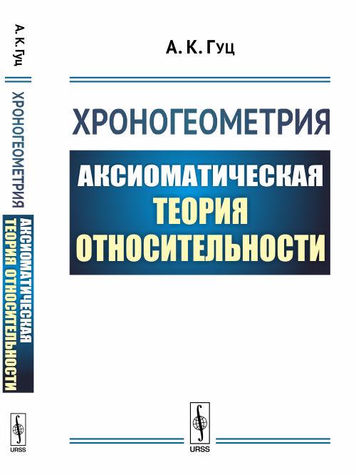 Гуц А.К. Хроногеометрия. Аксиоматическая теория относительности оптимен витамины в новосибирске