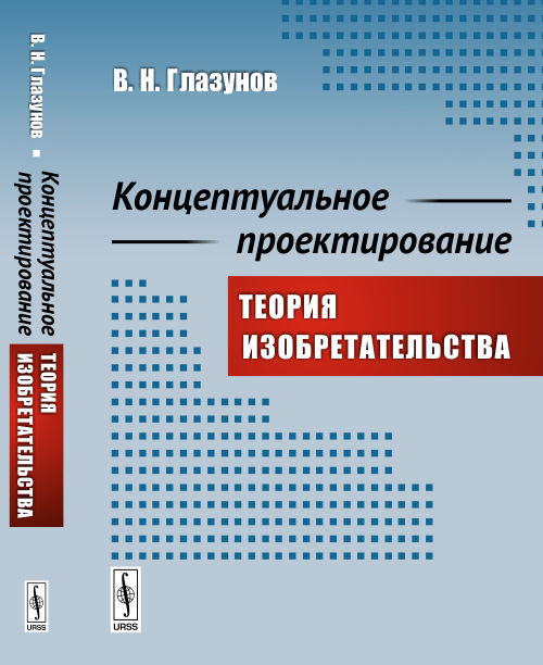 В. Н. Глазунов Концептуальное проектирование. Теория изобретательства