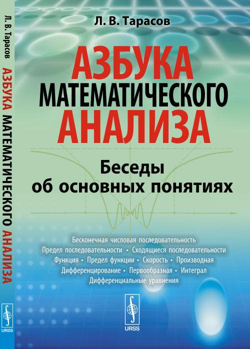 Л. В. Тарасов Азбука математического анализа. Беседы об основных понятиях и а виноградова математический анализ в задач и упражнениях в 3 х томах том 2 ряды и несобственные интегралы